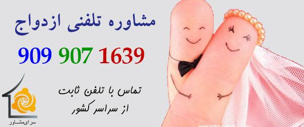 مشاوره تلفنی ازدواج مرکز مشاوره ازدواج مشاوره قبل از ازدواج مشاوره ازدواج تهران و مشاوره پیش از ازدواج شماره تماس : 9099071639