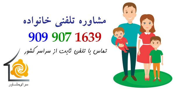 مرکز مشاوره خانواده (تلفنی، آنلاین)
