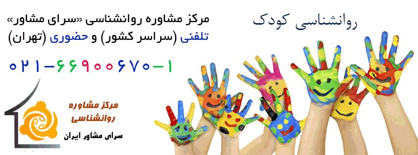 روانشناسی کودک مشاوره کودکان